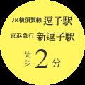 JR横須賀線逗子駅 徒歩2分、京浜急行新逗子駅 徒歩2分