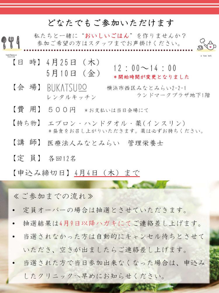 第10回料理教室 詳細案内・申込用紙_ページ_1