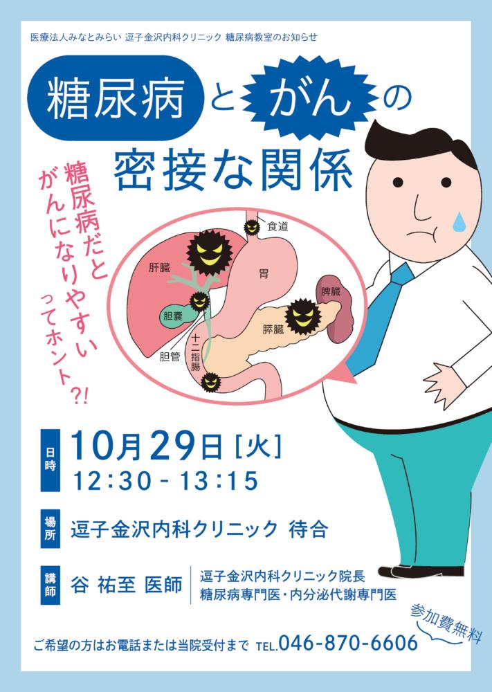 糖尿病教室「糖尿病とがんの密接な関係」